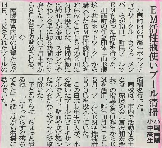 【記事】 EM活性液使いプール清掃