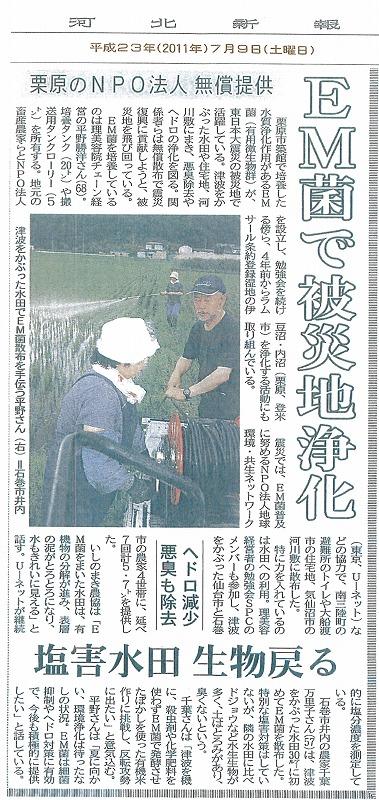 【DND連載】 宮城県におけるEMによる除塩対策の成果