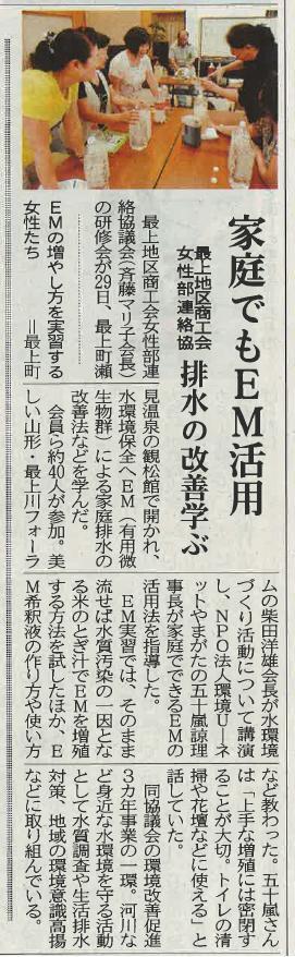 【記事】★★ 「家庭でもEM活用」の研修会!