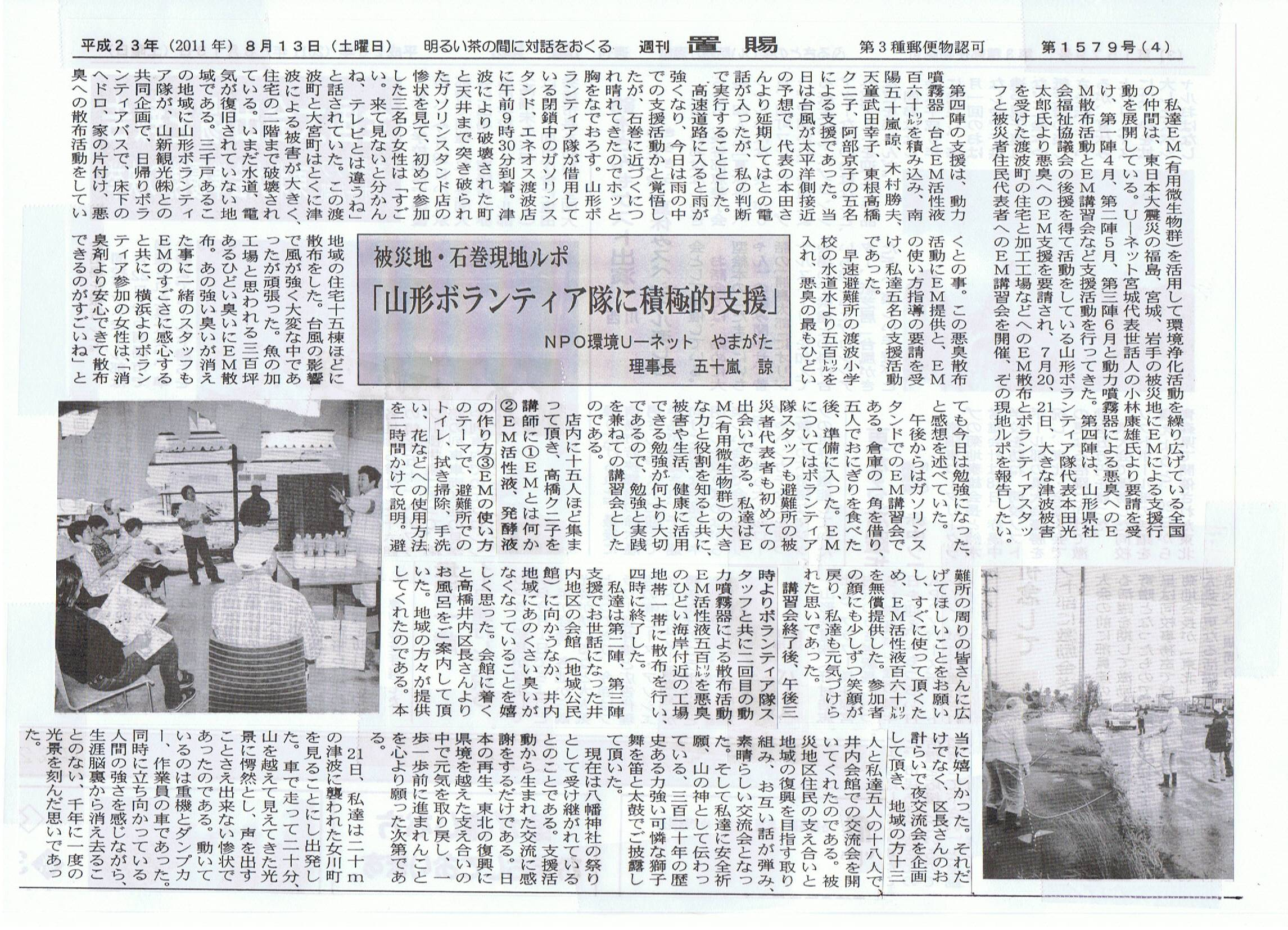 【記事】 EM石巻支援現地ルポ報告書