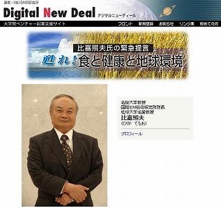 第53回 究極の放射能汚染対策と東日本大震災復興への道筋