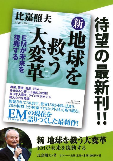 8月22日発売! 「新・地球を救う大変革」