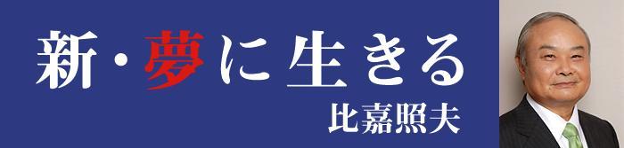 【連載 新・夢に生きる】 第75回目のご紹介