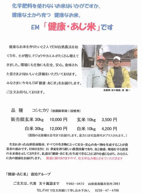 環境EMやまがた 新米発売開始!!