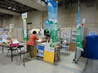 『やまがた環境展2013』明日から開催…