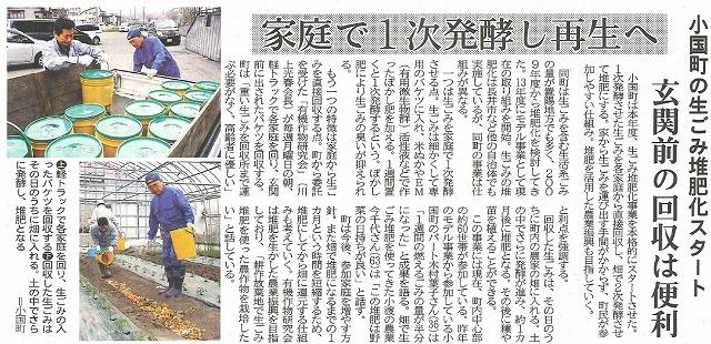 【記事】 小国町の生ごみ堆肥化スタート