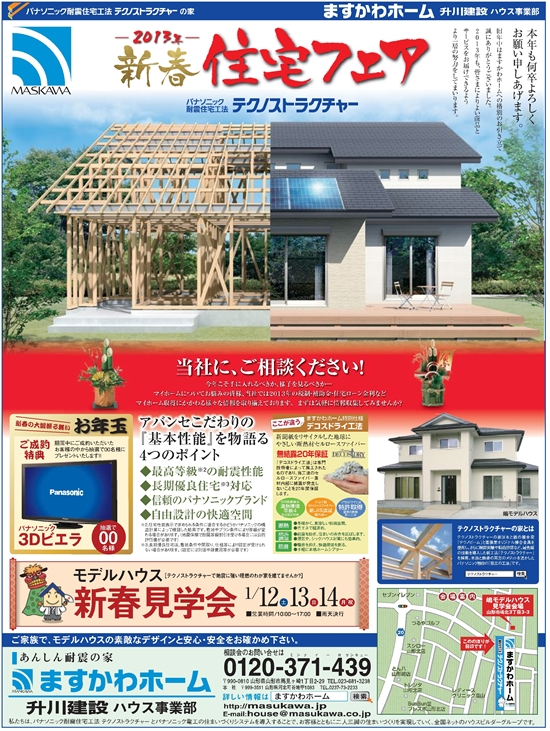 ★『新春住宅フェア』を開催いたします!★:2013年01月12日(土)