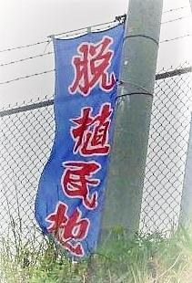 日本一の無法地帯…辺野古から(中)