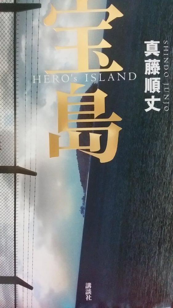 """""""辺境""""のエンタメ魂―今度は南の『宝島』"""