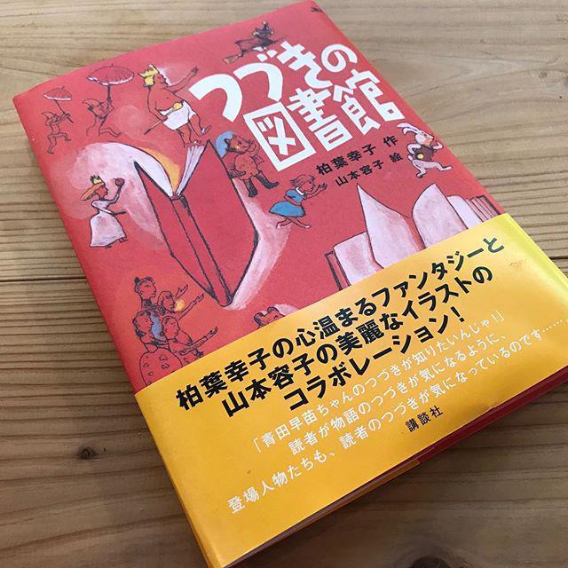 「新図書館」構想④ 裸の王様…で、『つづきの図書館』の方は!?
