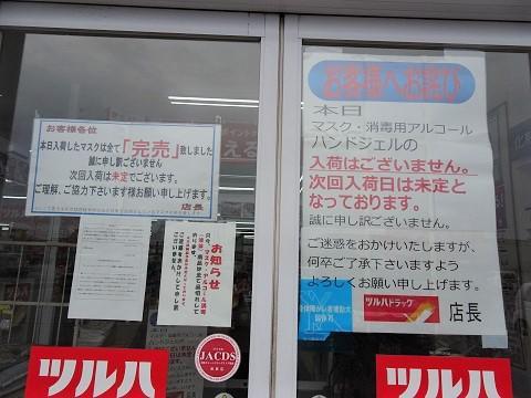 """""""マスクマン""""騒動ーその2"""