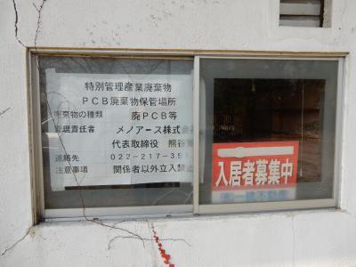 「花巻城址」残酷物語…「PCB」行方不明事件