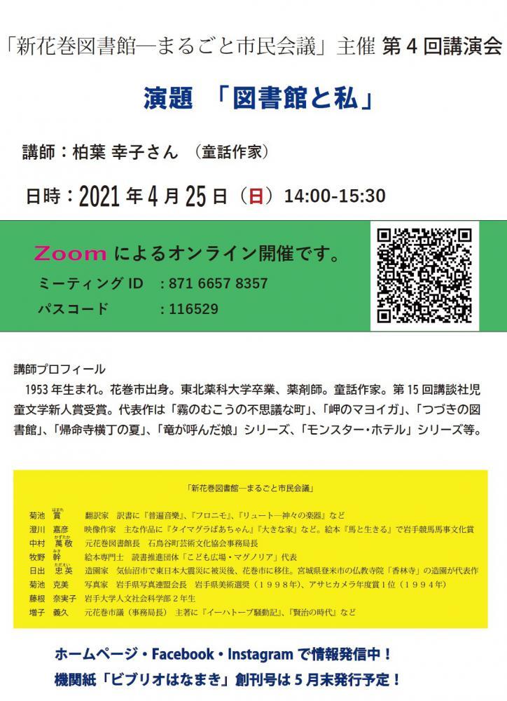 第4回「図書館と私」オンライン講演会…「まるごと市民会議」主催