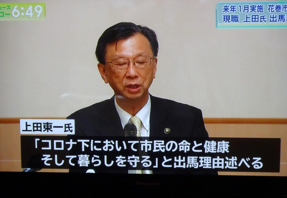 """上田市長が正式に出馬表明…""""失われた8年""""はいずこに!?"""