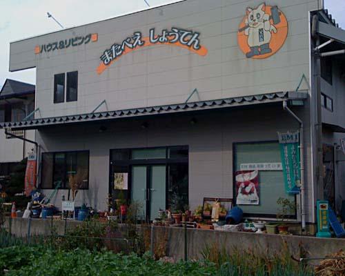 「小関又兵衛商店」の画像