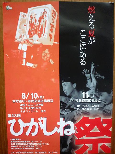 2012/08/01 09:21/8月10日(金)・11(土)東根祭り