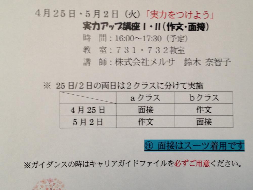 平成29年5月専務進路指導スケジュール:画像