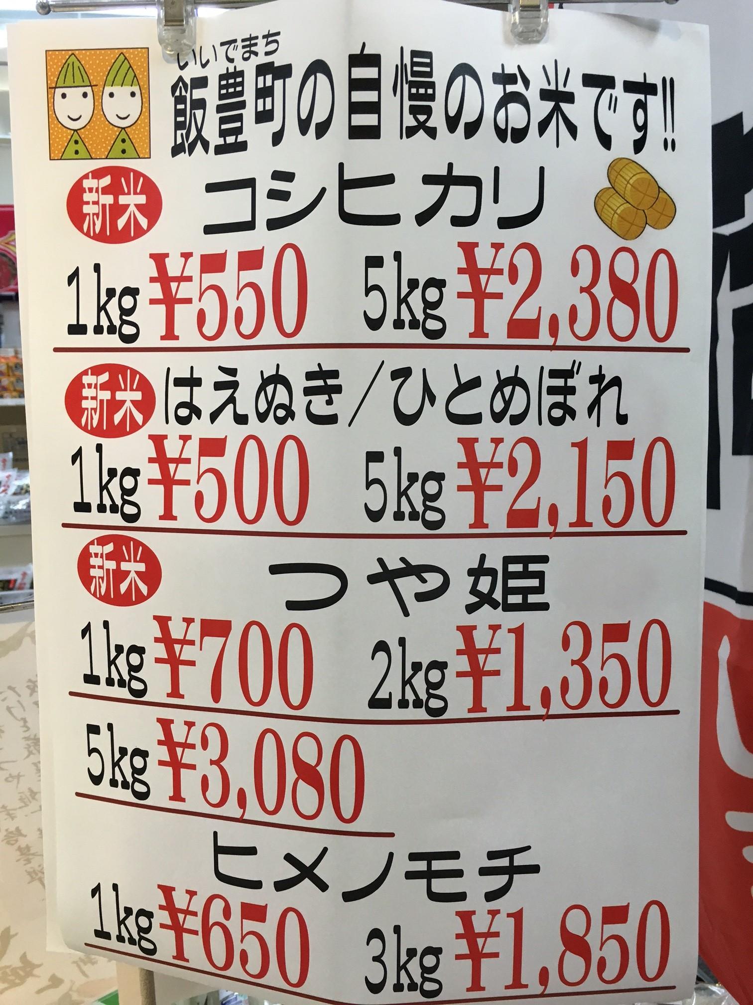 飯豊町の自慢の新米の価格です!:画像
