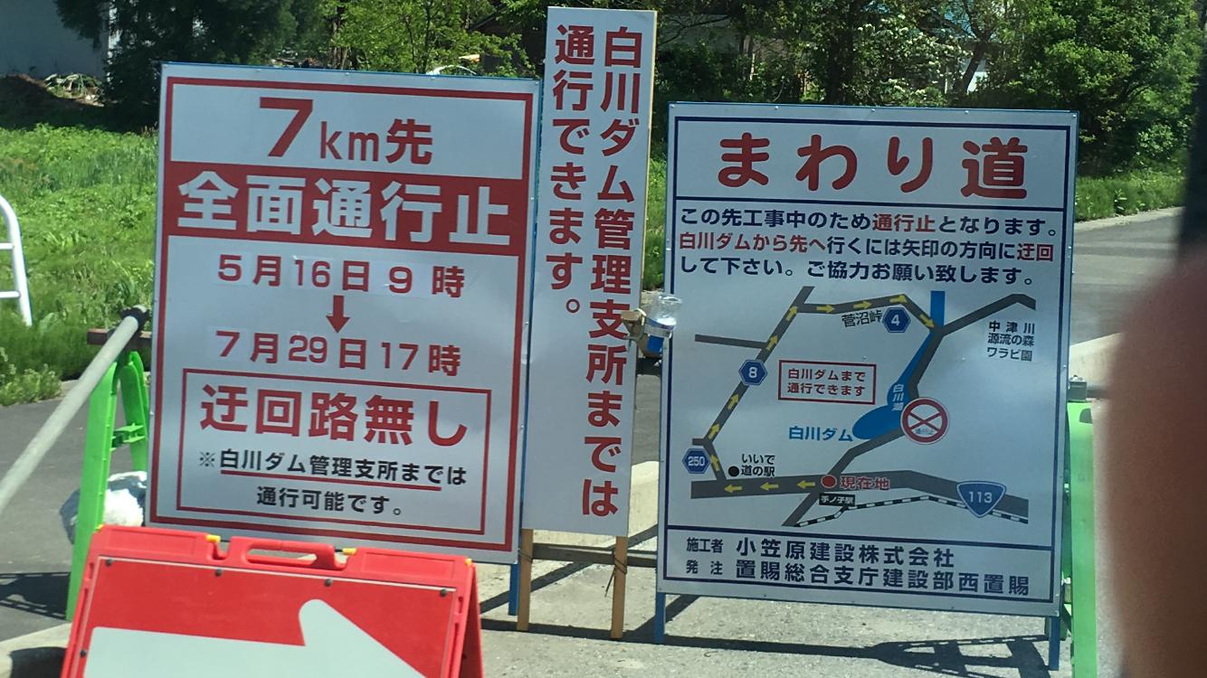 中津川への主要道路の全面通行止めが:画像