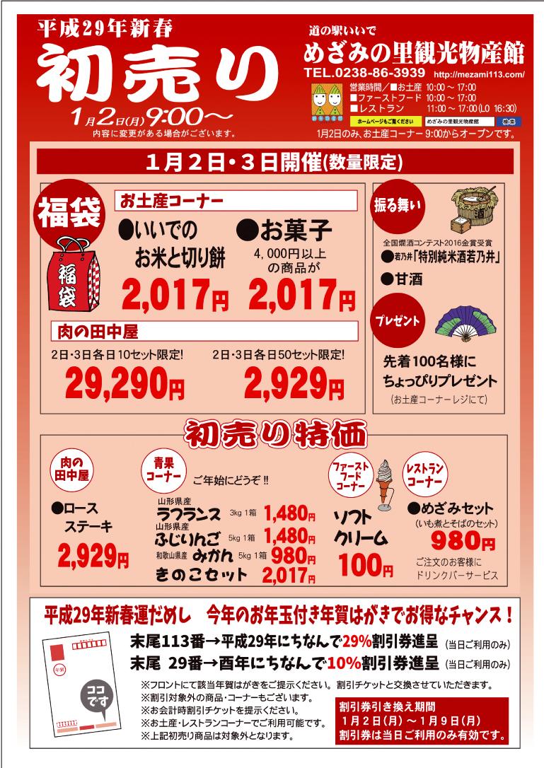 平成29年1月2日9時〜:画像