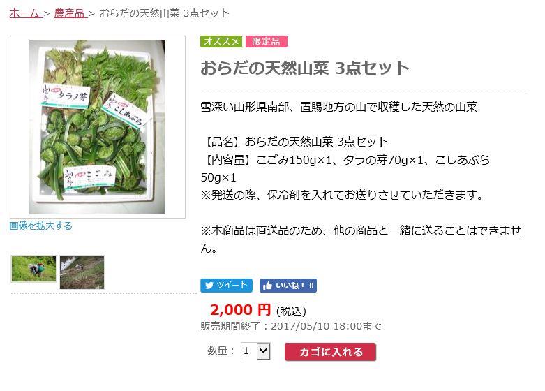 おらだの天然山菜 3点セット!!:画像