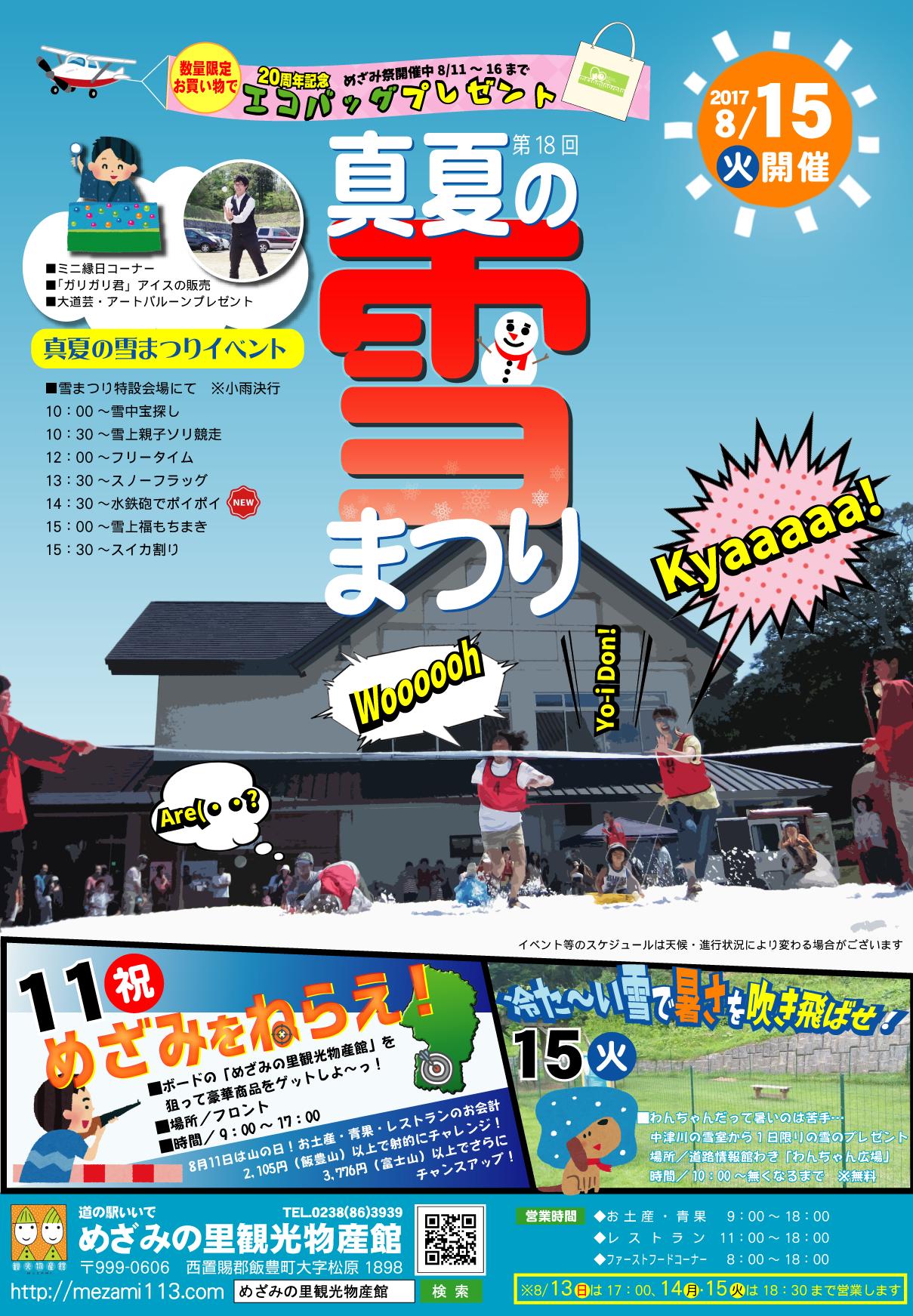「山の日イベント」×「第18回 真夏の雪まつり」開催!!:画像