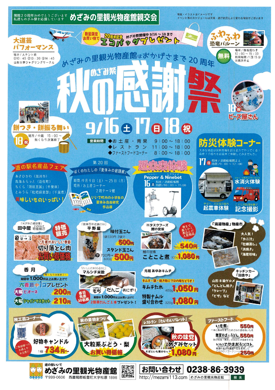 めざみ祭 9月は!:画像