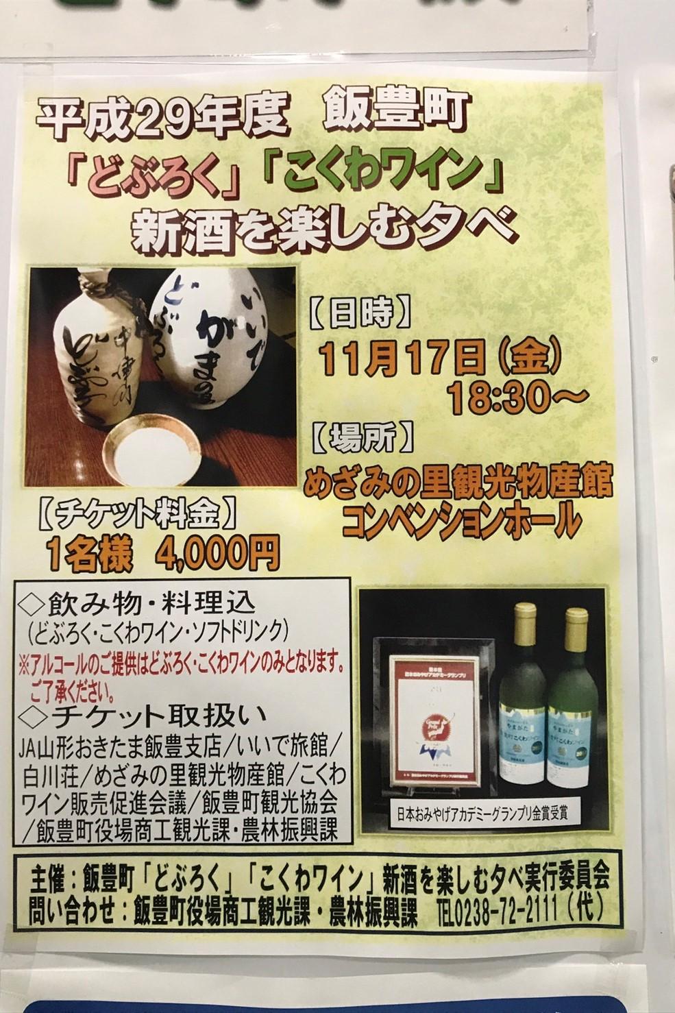 平成29年度 飯豊町「どぶろく」「こくわワイン」新酒を楽しむ夕べ:画像