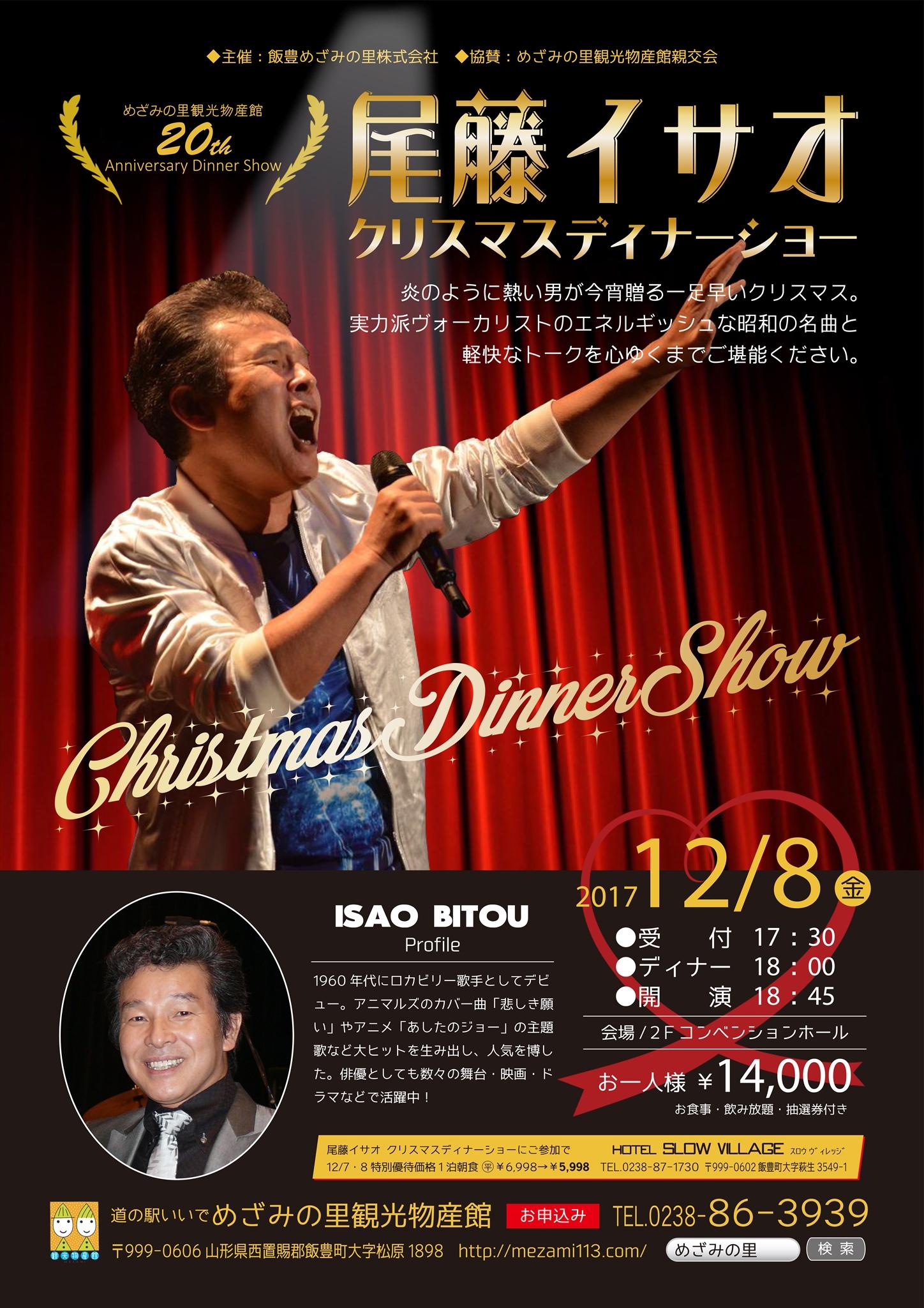 クリスマスディナーショー開催!:画像