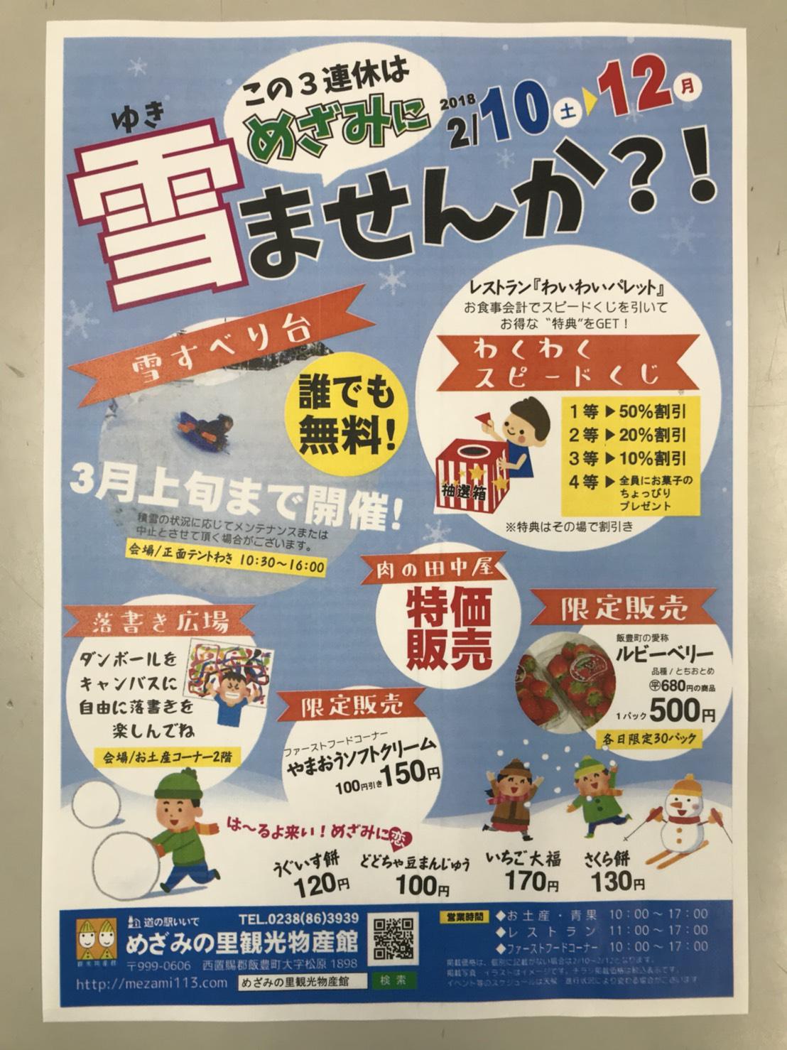 2月のイベントお知らせ!!:画像