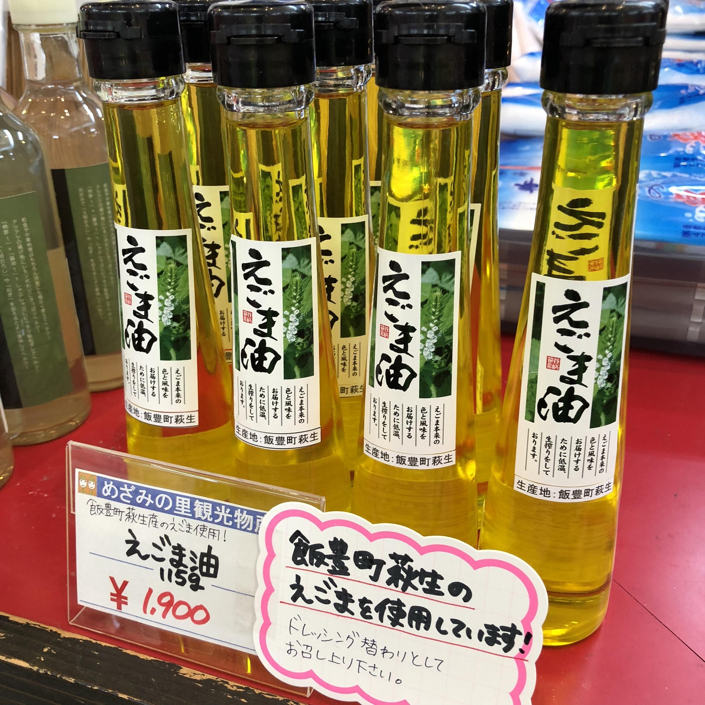 Perilla oil! Use of perilla from Iitoyo! : Image