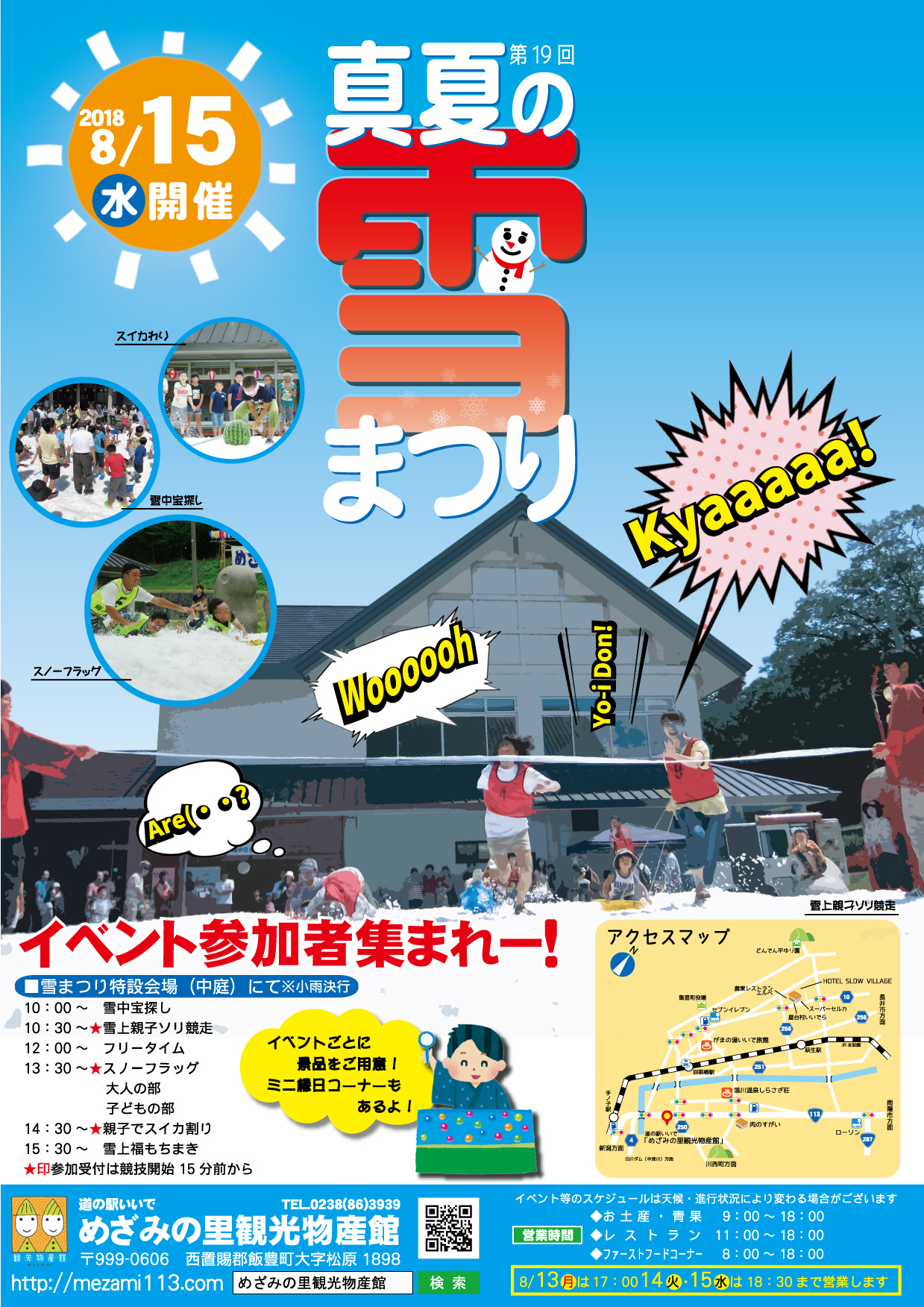 Mezami Festival is held in the summer for 2018: Image