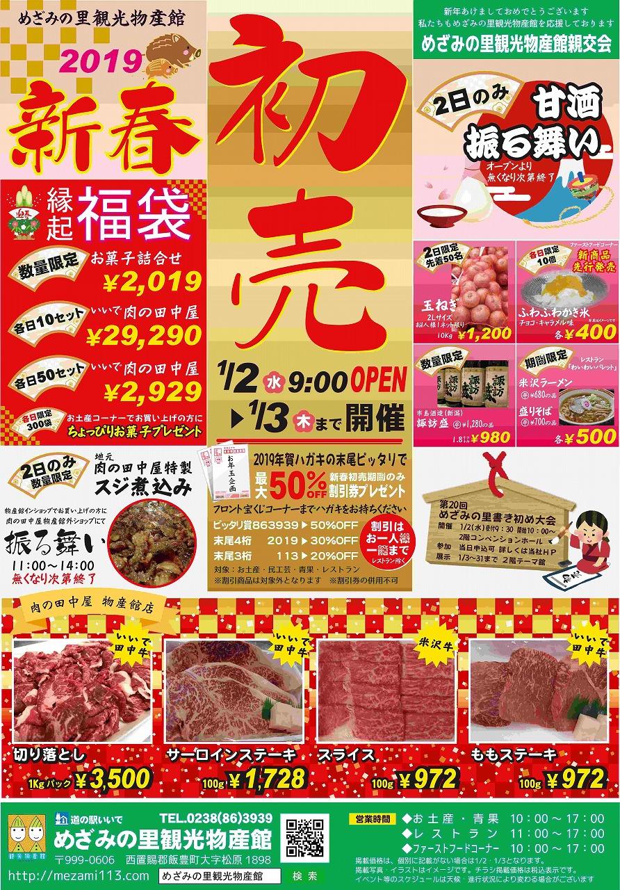 1月2日〜3日 めざみの里観光物産館【初売り】!!:画像
