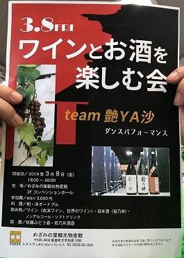3月9日(金) ワインとお酒を楽しむ会 ご案内:画像