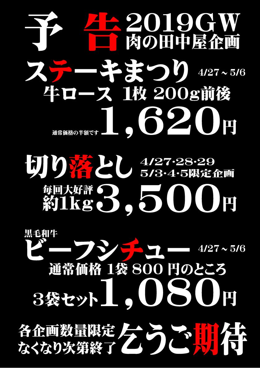2019GW 肉の田中屋限定企画(めざみの里観光物産館店)