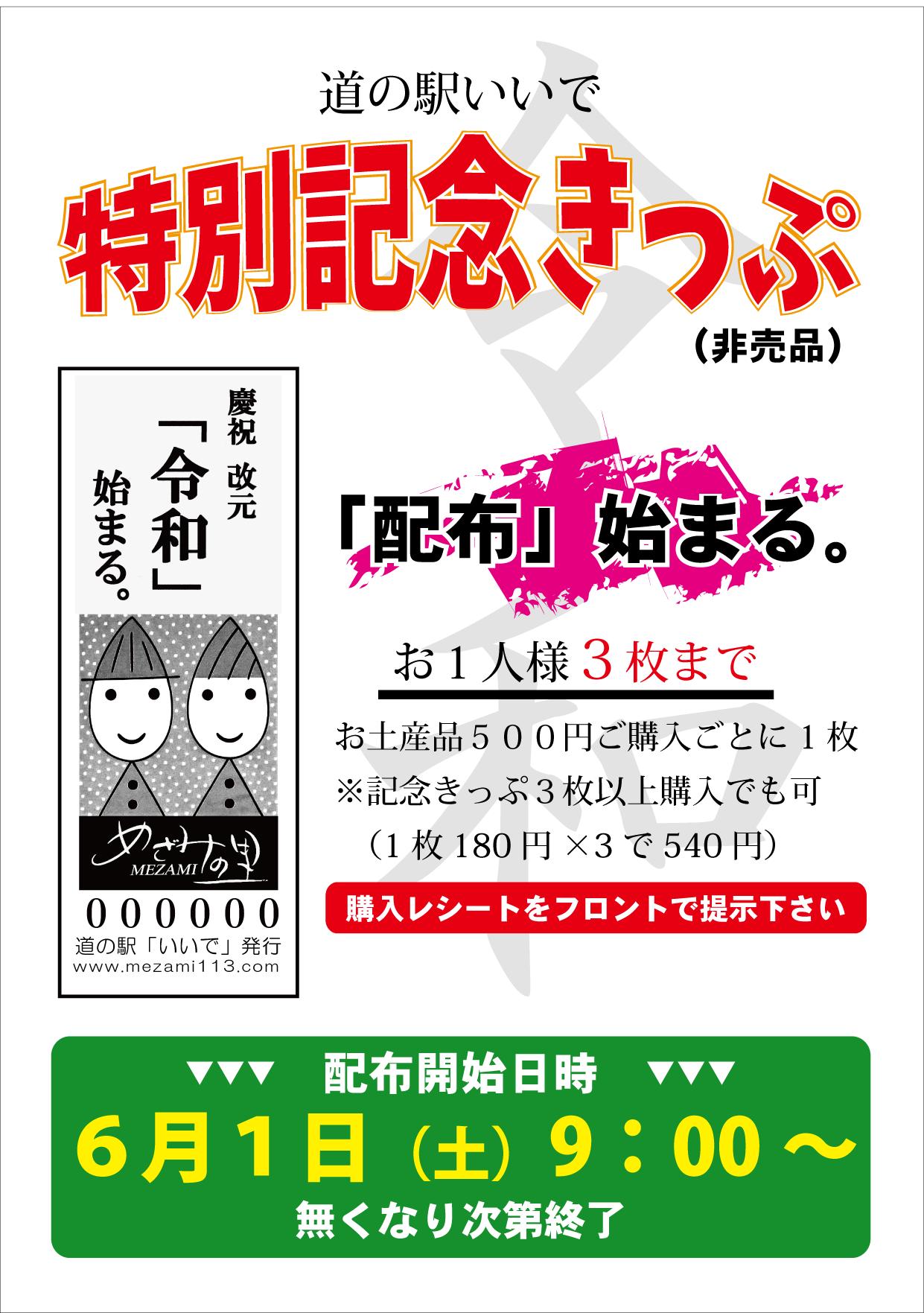 道の駅 特別記念きっぷ:画像