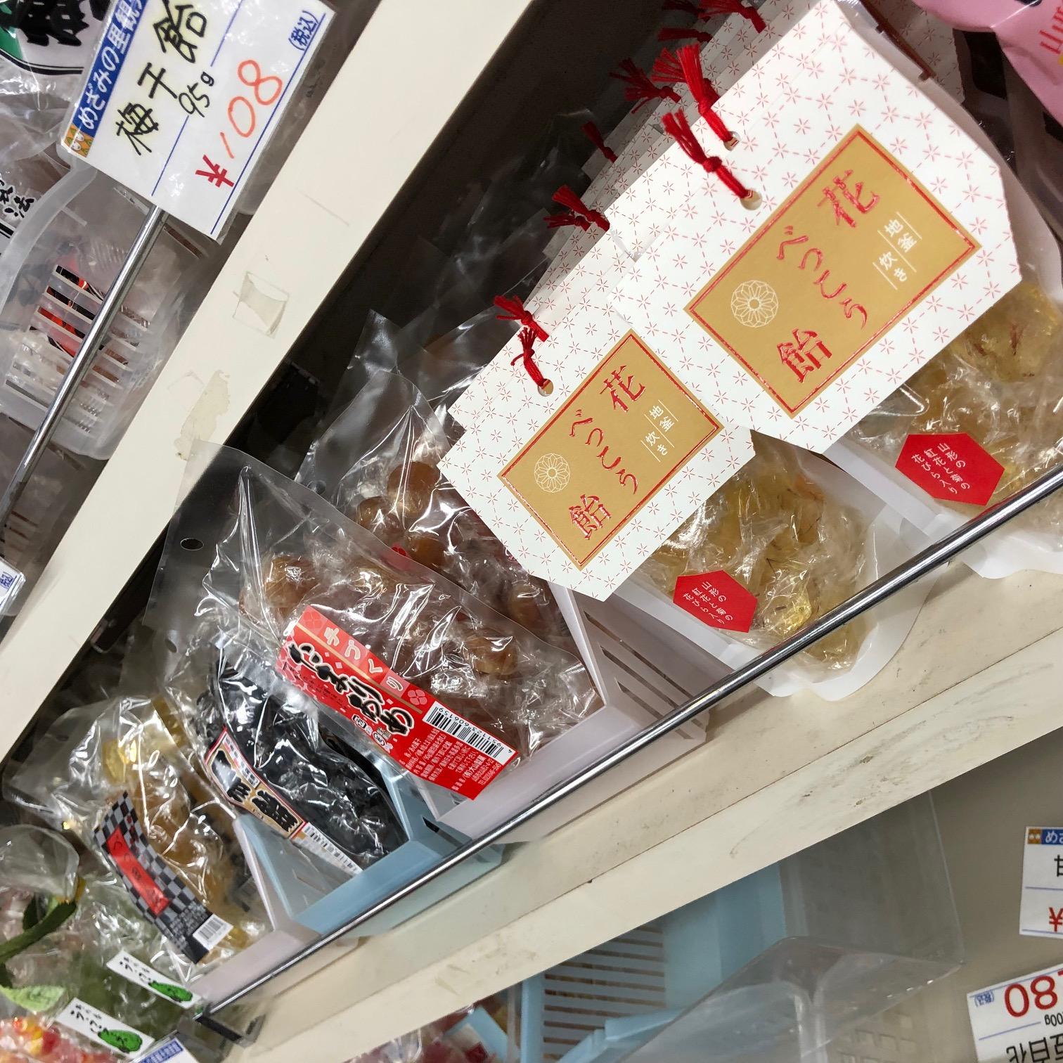 山形県唯一の飴屋さん:画像