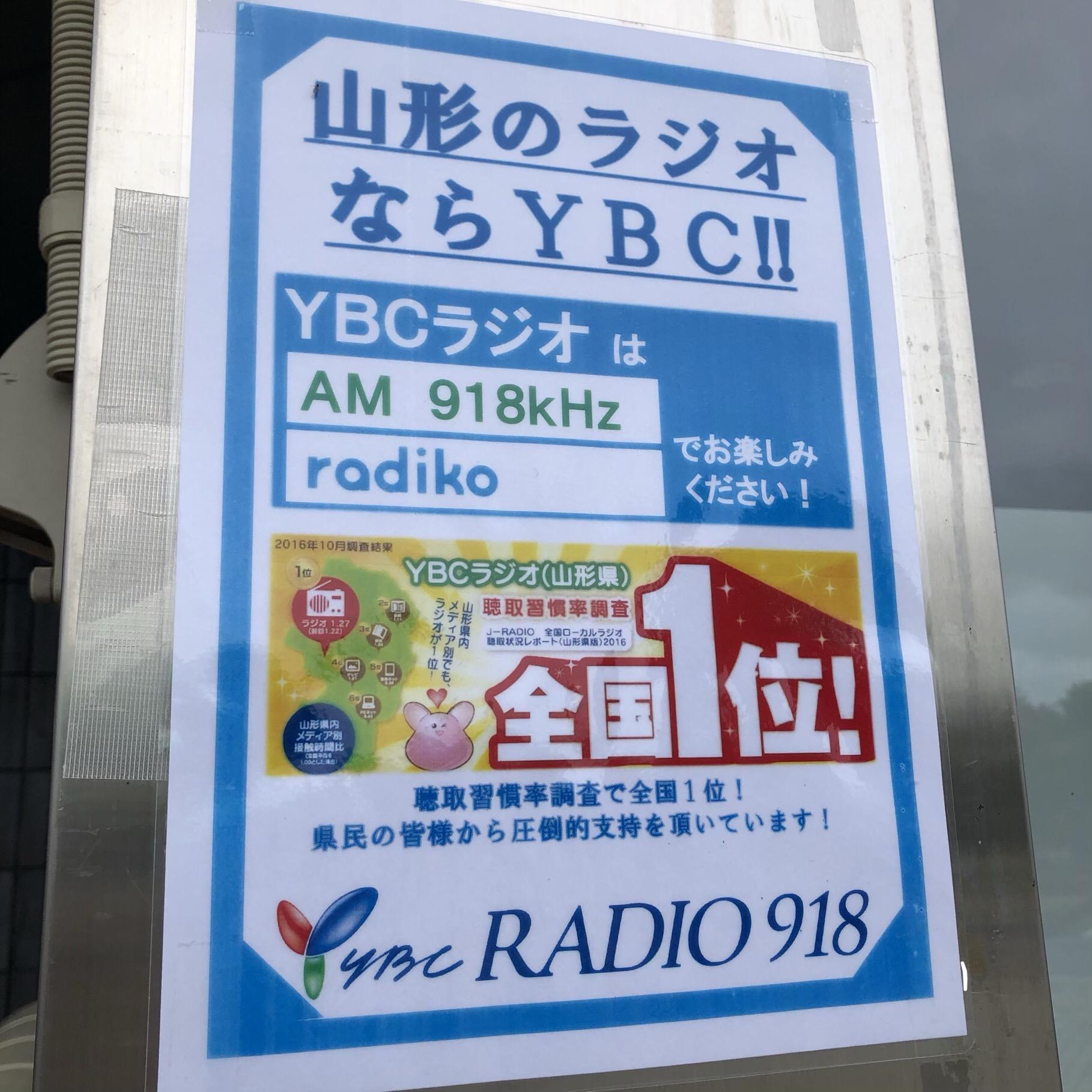 山形県にお越しの際はラジオはやっぱる:画像