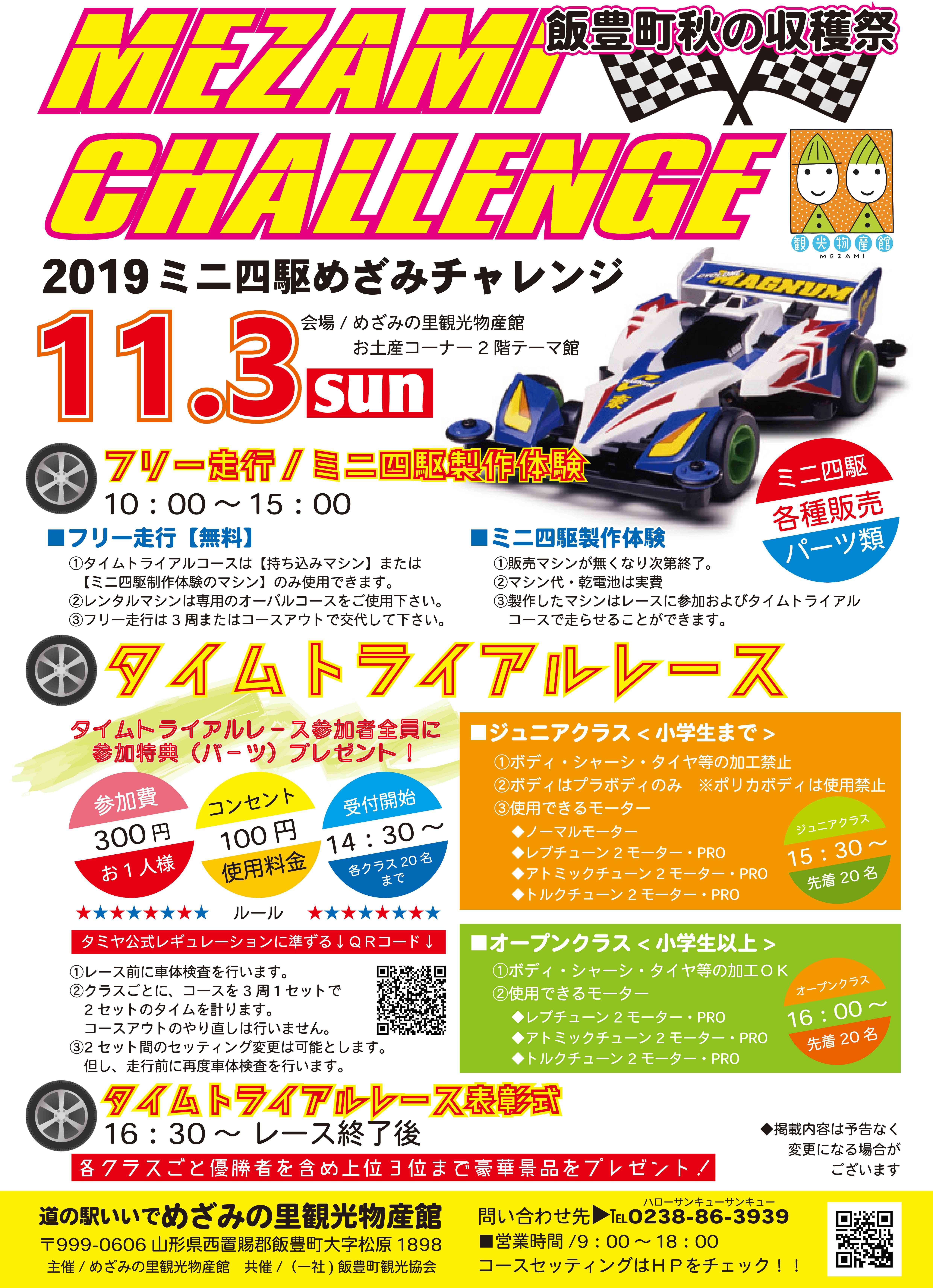 ミニ四駆めざみチャレンジ その� 11/3(日)開催:画像