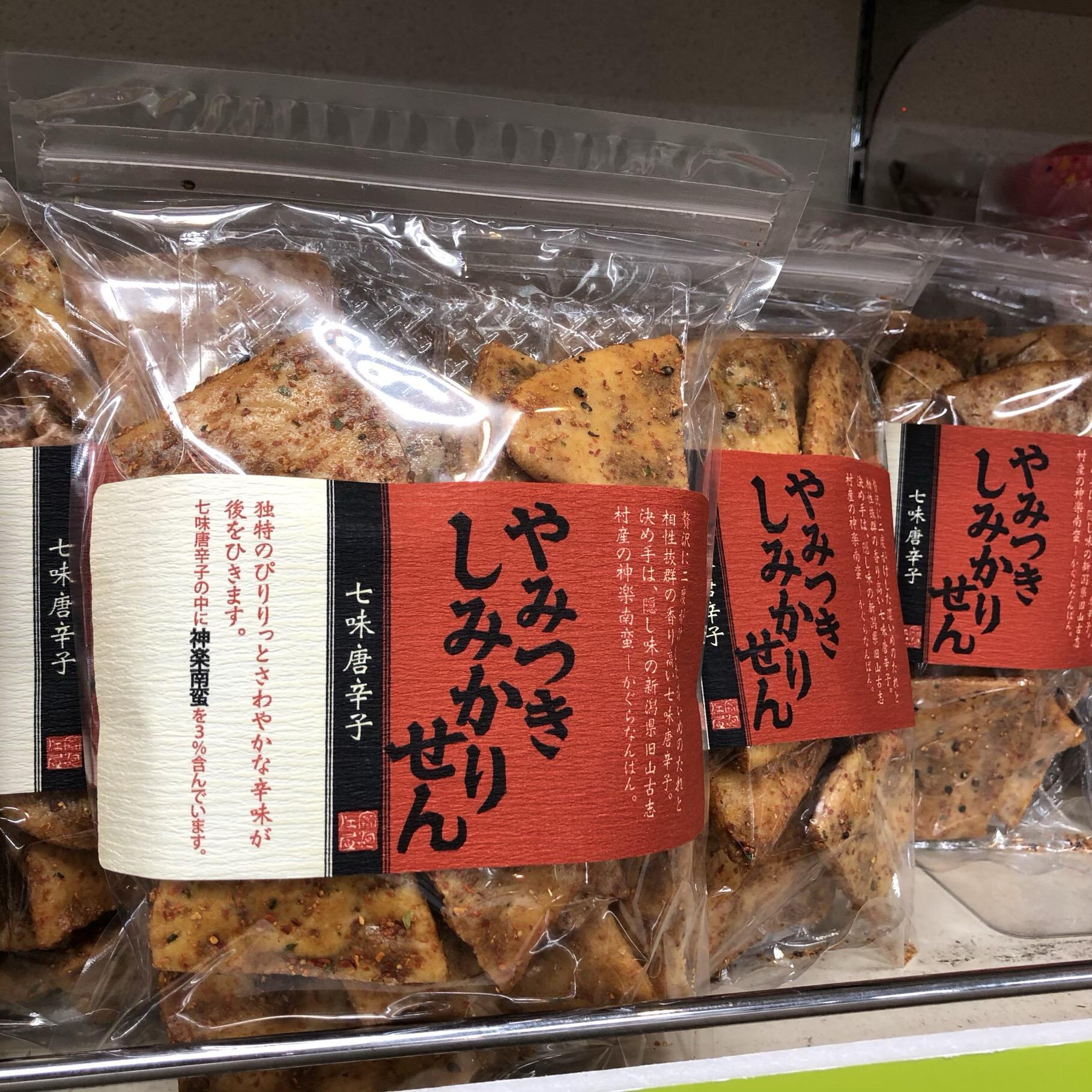 煎餅工房さがえ屋 やみつきしみかりせん の 七味唐辛子 !:画像