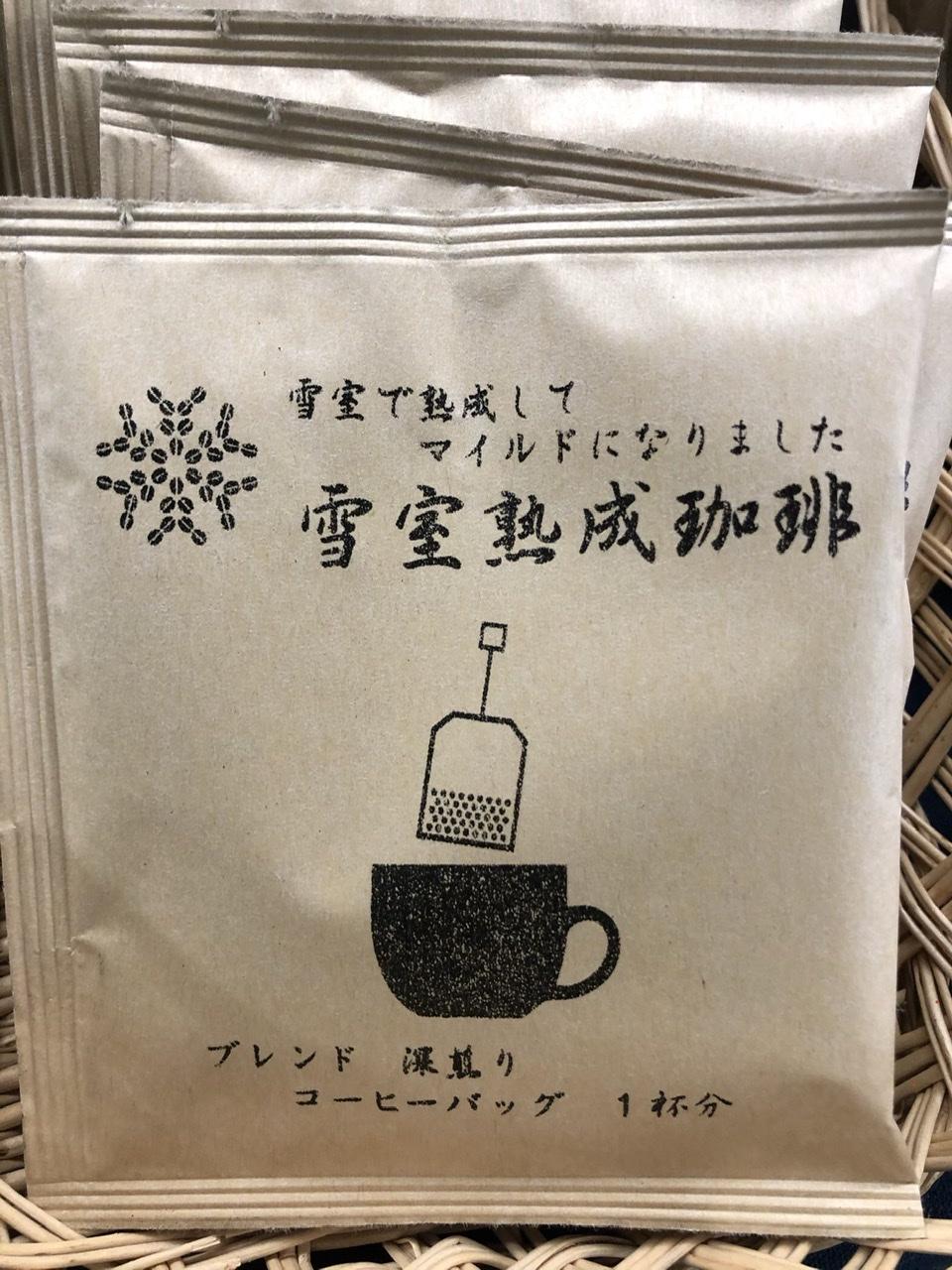 雪室熟成珈琲!:画像