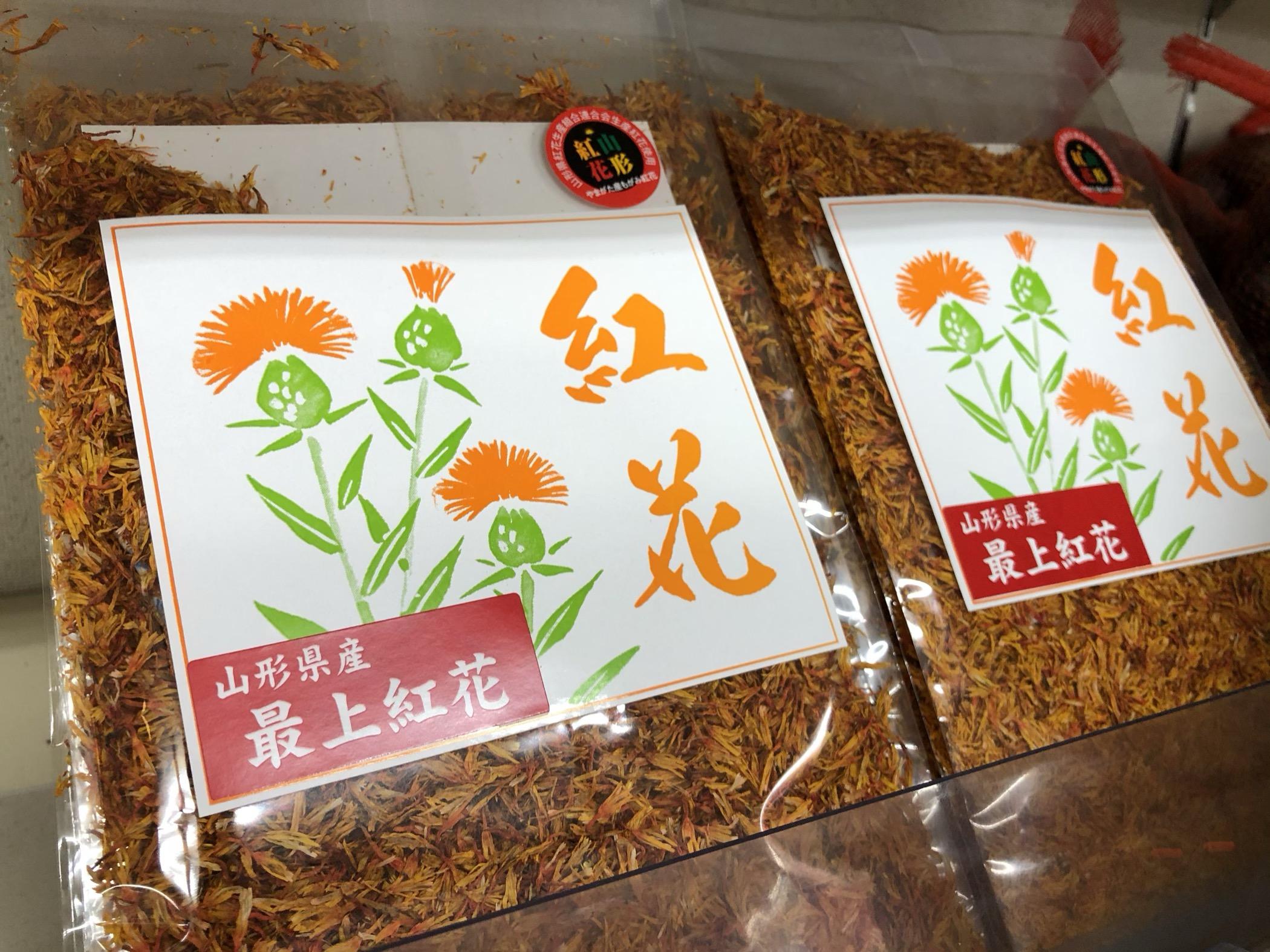 山形県産「最上紅花」!:画像