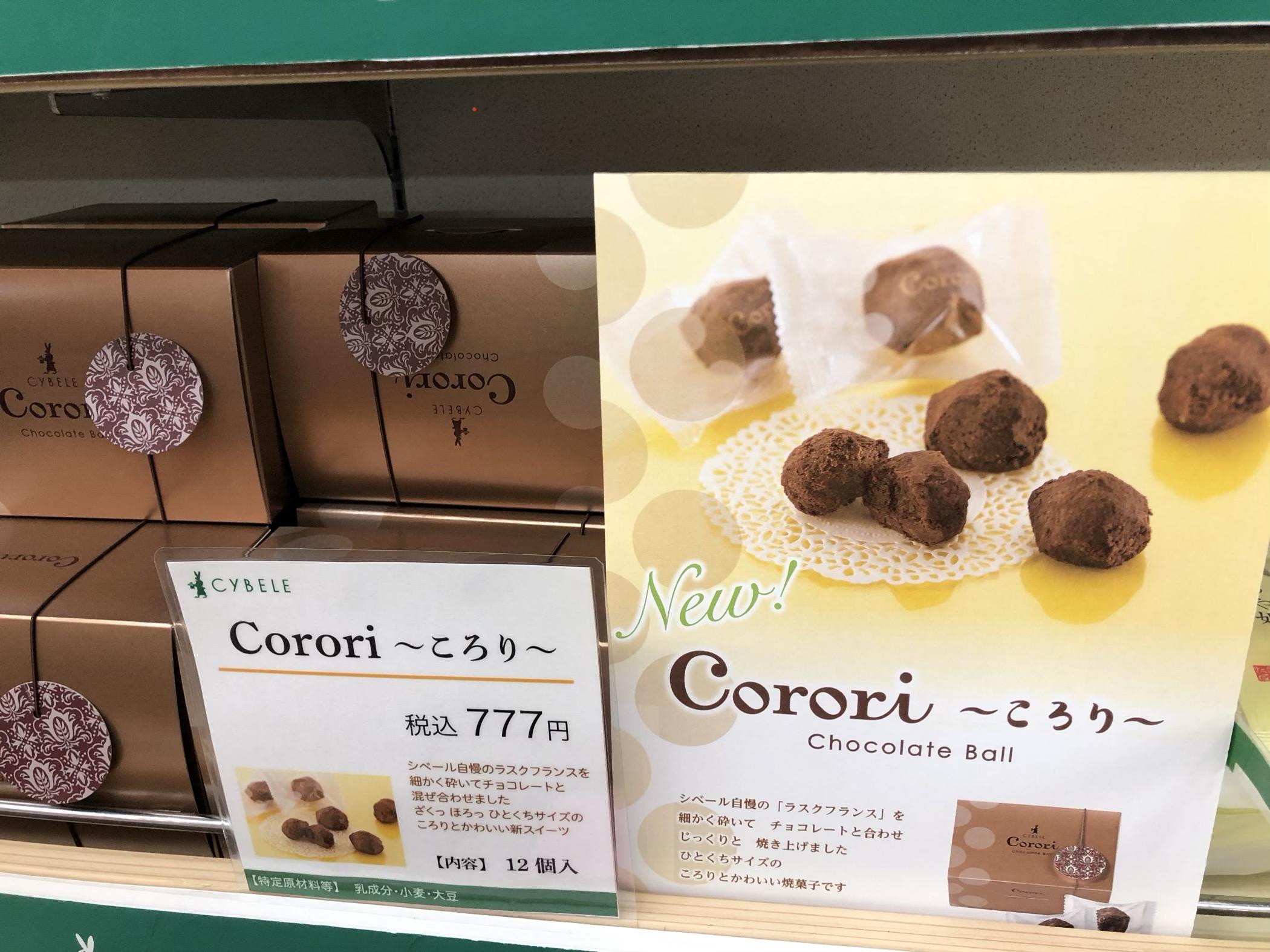シベール!新商品!Corori〜ころり〜!:画像
