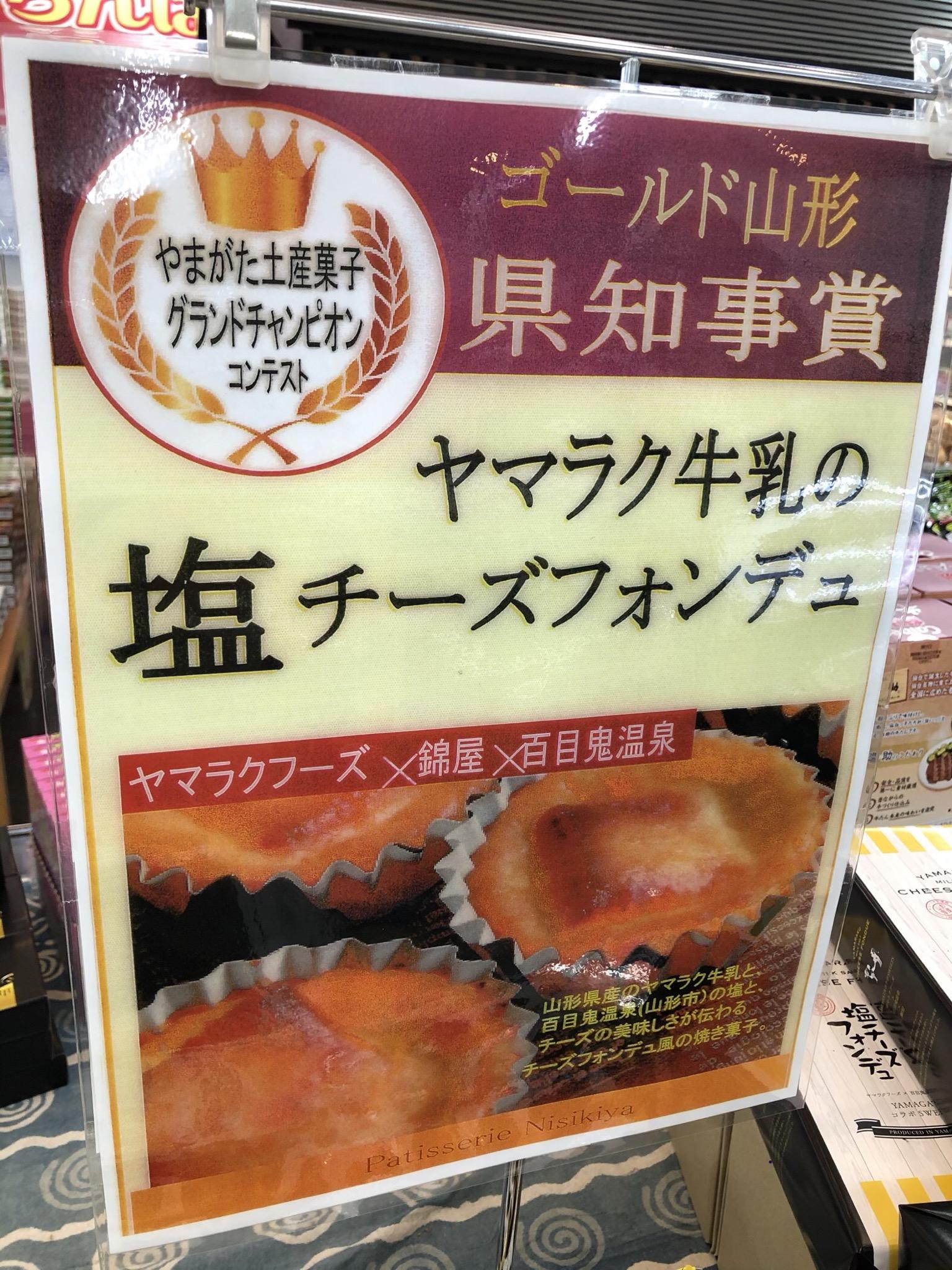 ヤマラクフーズ × 錦屋 ×  百目鬼温泉