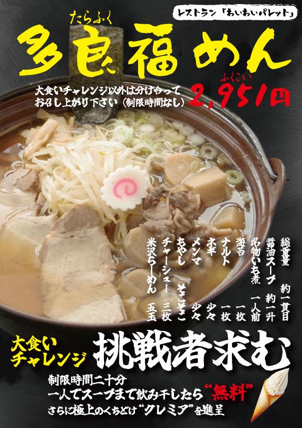レストラン新メニュー?!:画像