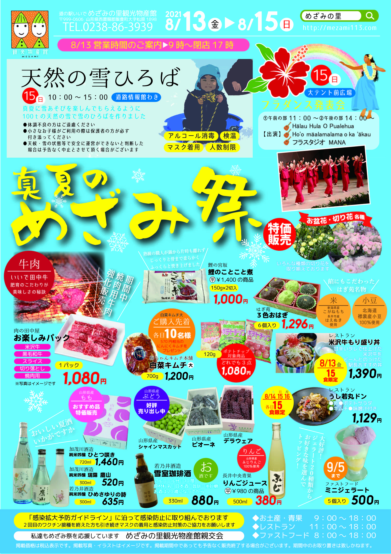 真夏のめざみ祭・8/13営業時間変更のお知らせ