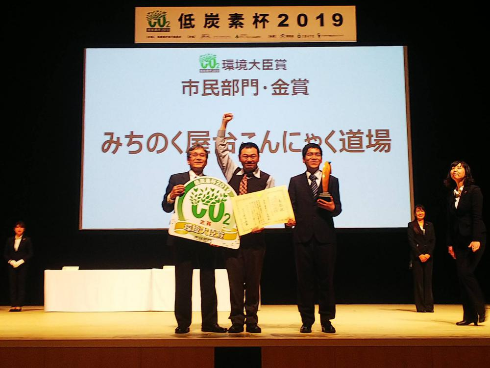 低炭素杯にて環境大臣賞 金賞受賞いたしました!