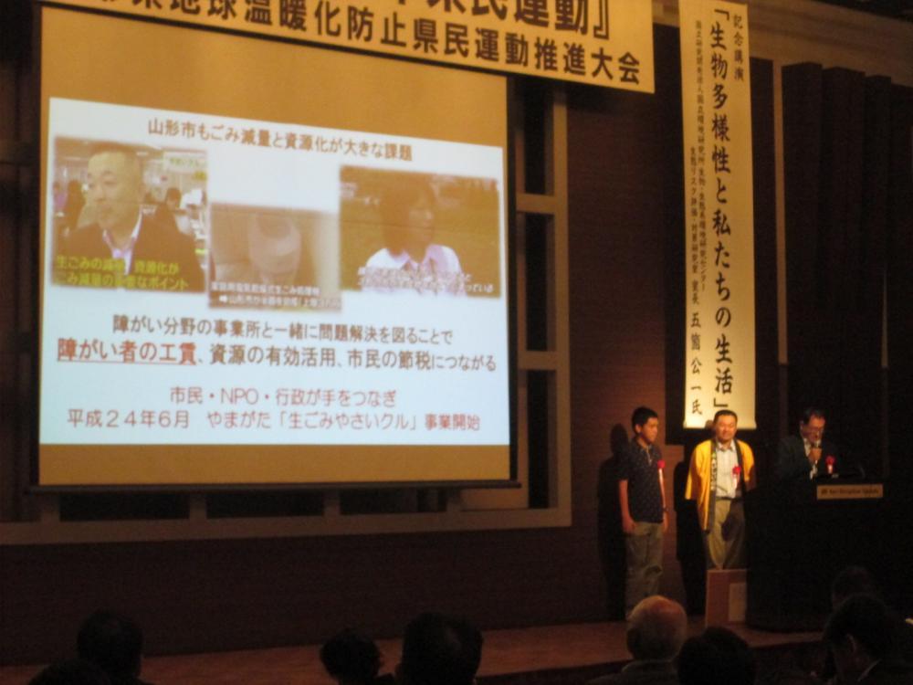 山形県地球温暖化防止県民運動推進大会にて事例発表