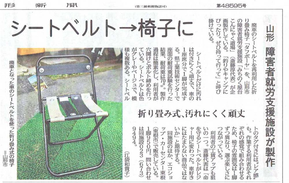 〈Thanks〉山形新聞社様 シートベルト→椅子に