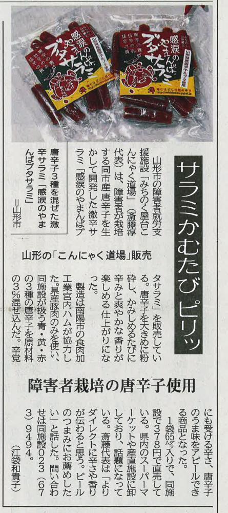 〈Thanks〉山形新聞社様|サラミかむたピリッ